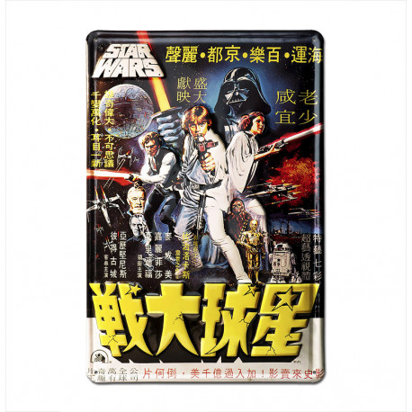 Star Wars - Chinese Poster Retro - Plaque Métal Vintage Film - 20x30